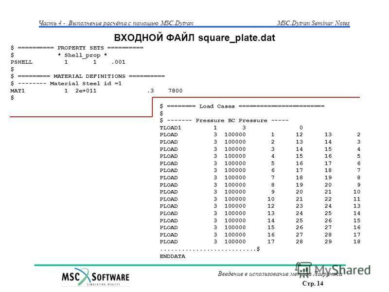 Стр. 14 Часть 4 - Выполнение расчёта с помощью MSC.Dytran Введение в использование метода Лагранжа MSC.Dytran Seminar Notes ВХОДНОЙ ФАЙЛ square_plate.dat $ ========== PROPERTY SETS ========== $ * Shell_prop * PSHELL 1 1.001 $ $ ========= MATERIAL DEF