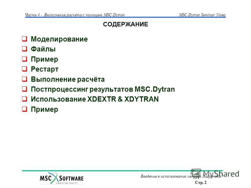 Стр. 2 Часть 4 - Выполнение расчёта с помощью MSC.Dytran Введение в использование метода Лагранжа MSC.Dytran Seminar Notes СОДЕРЖАНИЕ Моделирование Файлы Пример Рестарт Выполнение расчёта Постпроцессинг результатов MSC.Dytran Использование XDEXTR & X