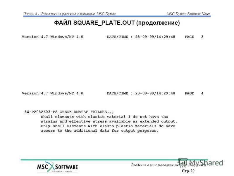 Стр. 20 Часть 4 - Выполнение расчёта с помощью MSC.Dytran Введение в использование метода Лагранжа MSC.Dytran Seminar Notes ФАЙЛ SQUARE_PLATE.OUT (продолжение) Version 4.7 Windows/NT 4.0 DATE/TIME : 23-09-99/14:29:48 PAGE 3 Version 4.7 Windows/NT 4.0
