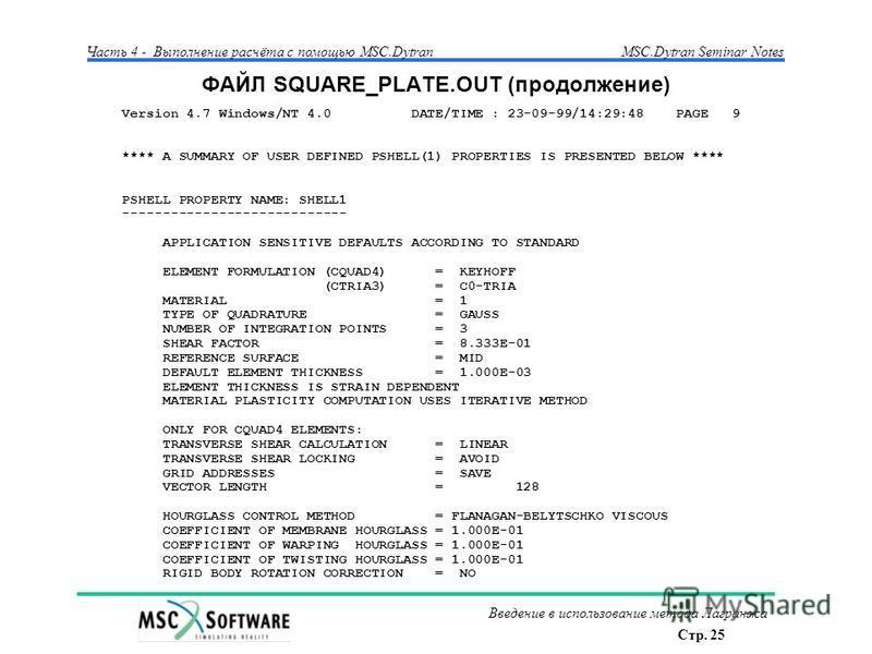 Стр. 25 Часть 4 - Выполнение расчёта с помощью MSC.Dytran Введение в использование метода Лагранжа MSC.Dytran Seminar Notes ФАЙЛ SQUARE_PLATE.OUT (продолжение) Version 4.7 Windows/NT 4.0 DATE/TIME : 23-09-99/14:29:48 PAGE 9 **** A SUMMARY OF USER DEF