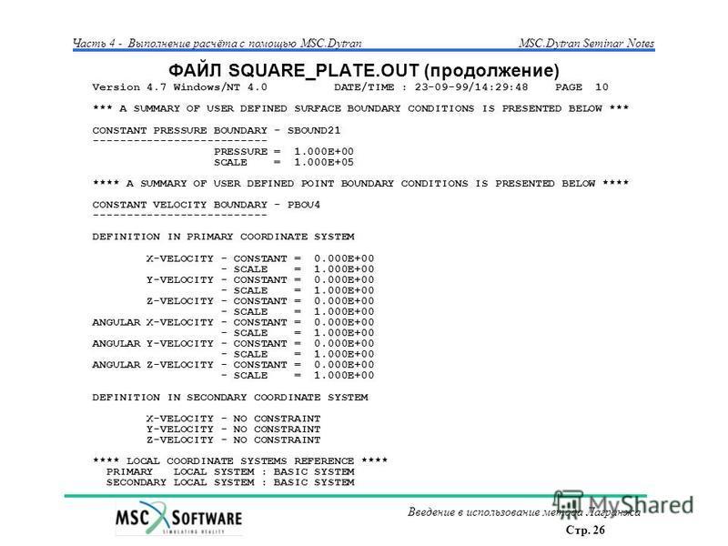 Стр. 26 Часть 4 - Выполнение расчёта с помощью MSC.Dytran Введение в использование метода Лагранжа MSC.Dytran Seminar Notes ФАЙЛ SQUARE_PLATE.OUT (продолжение) Version 4.7 Windows/NT 4.0 DATE/TIME : 23-09-99/14:29:48 PAGE 10 *** A SUMMARY OF USER DEF