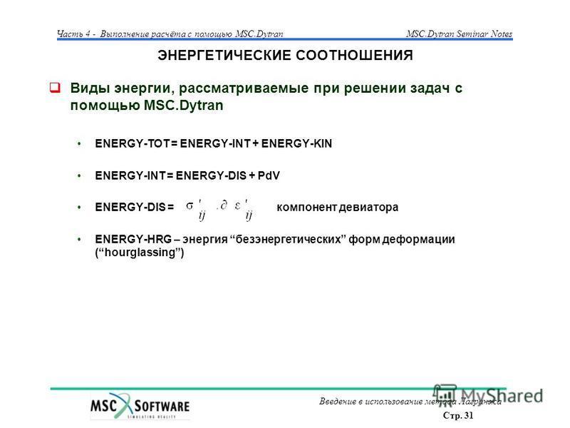 Стр. 31 Часть 4 - Выполнение расчёта с помощью MSC.Dytran Введение в использование метода Лагранжа MSC.Dytran Seminar Notes ЭНЕРГЕТИЧЕСКИЕ СООТНОШЕНИЯ Виды энергии, рассматриваемые при решении задач с помощью MSC.Dytran ENERGY-TOT = ENERGY-INT + ENER
