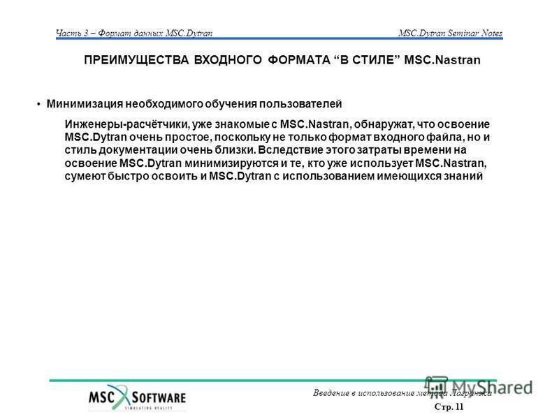 Стр. 11 Часть 3 – Формат данных MSC.Dytran MSC.Dytran Seminar Notes Введение в использование метода Лагранжа Минимизация необходимого обучения пользователей Инженеры-расчётчики, уже знакомые с MSC.Nastran, обнаружат, что освоение MSC.Dytran очень про