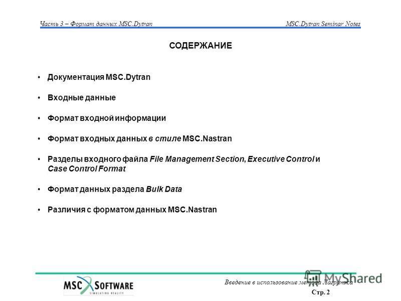 Стр. 2 Часть 3 – Формат данных MSC.Dytran MSC.Dytran Seminar Notes Введение в использование метода Лагранжа Документация MSC.Dytran Входные данные Формат входной информации Формат входных данных в стиле MSC.Nastran Разделы входного файла File Managem