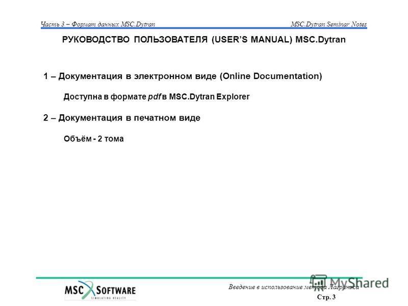 Стр. 3 Часть 3 – Формат данных MSC.Dytran MSC.Dytran Seminar Notes Введение в использование метода Лагранжа 1 – Документация в электронном виде (Online Documentation) Доступна в формате pdf в MSC.Dytran Explorer 2 – Документация в печатном виде Объём