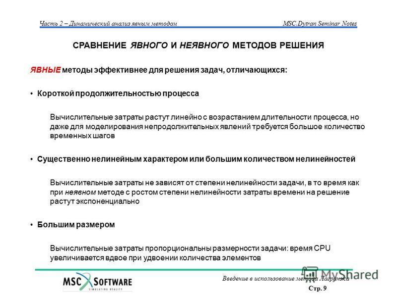 Стр. 9 Часть 2 – Динамический анализ явным методом MSC.Dytran Seminar Notes Введение в использование метода Лагранжа ЯВНЫЕ методы эффективнее для решения задач, отличающихся: Короткой продолжительностью процесса Вычислительные затраты растут линейно