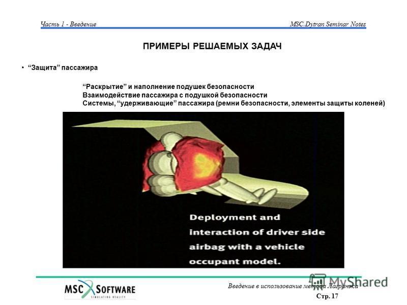 Стр. 17 Введение в использование метода Лагранжа Часть 1 - Введение MSC.Dytran Seminar Notes Защита пассажира Раскрытие и наполнение подушек безопасности Взаимодействие пассажира с подушкой безопасности Системы, удерживающие пассажира (ремни безопасн