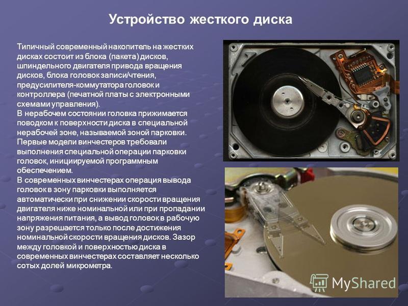 Типичный современный накопиотель на жестких дисках состоит из блока (пакета) дисков, шпиндельного двигателя привода вращения дисков, блока головок записи/чтения, предусилителя-коммутатора головок и контроллера (печатной платы с электронными схемами у