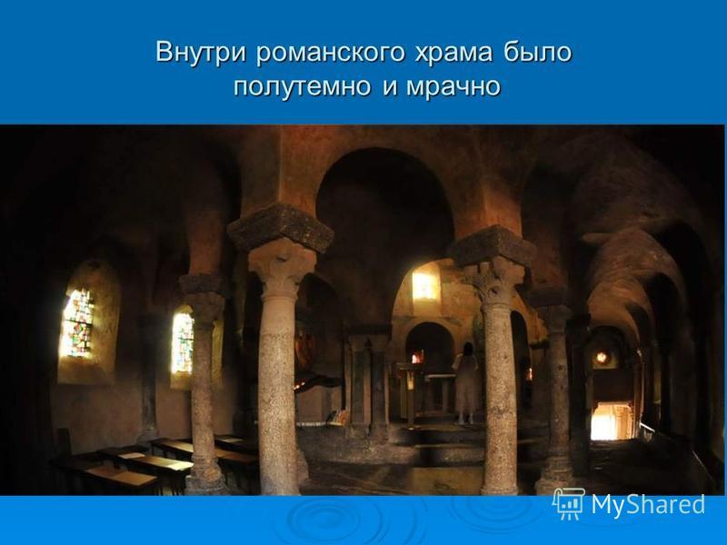 Внутри романского храма было полутемно и мрачно