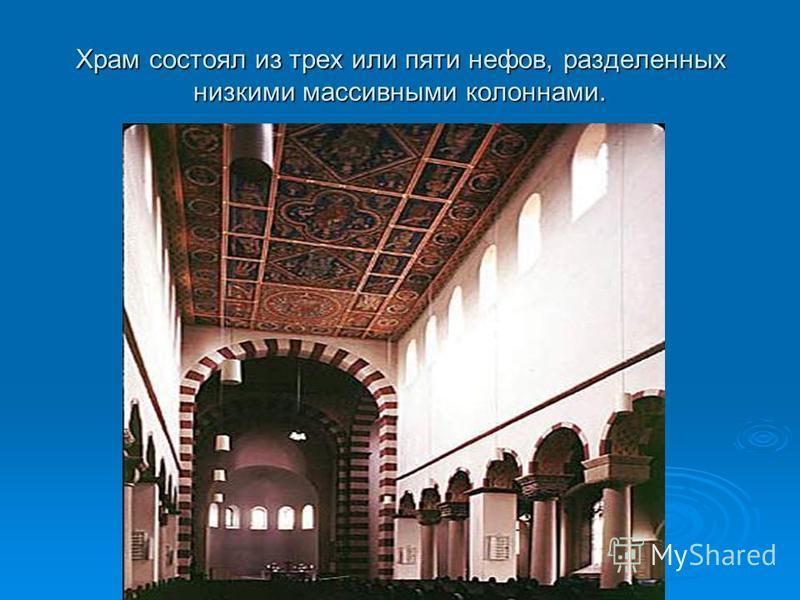 Храм состоял из трех или пяти нефов, разделенных низкими массивными колоннами.
