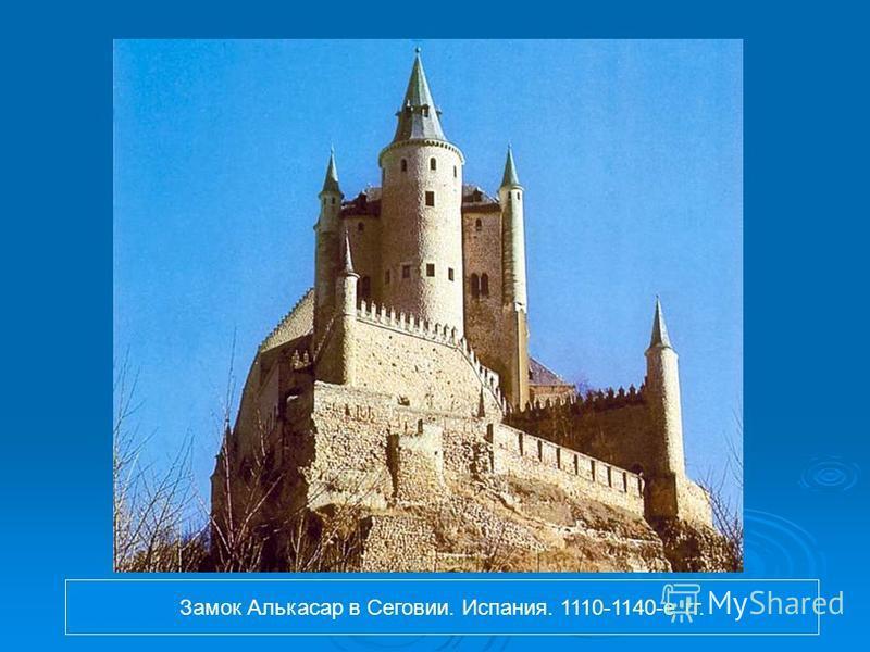 Замок Алькасар в Сеговии. Испания. 1110-1140-е гг.