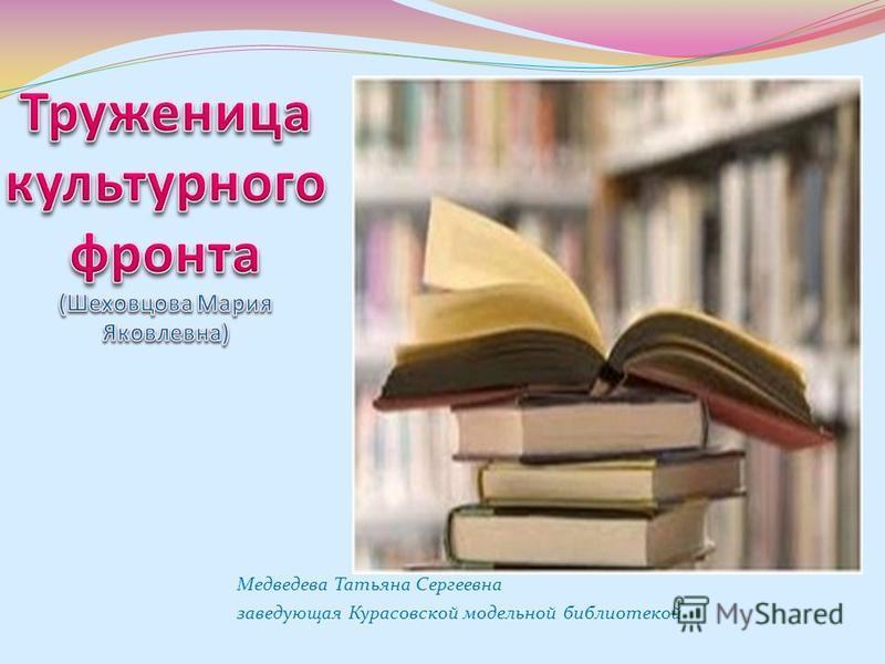 Медведева Татьяна Сергеевна заведующая Курасовской модельной библиотекой