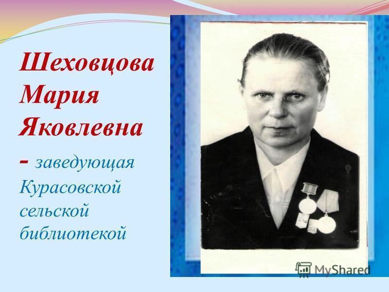 Шеховцова Мария Яковлевна - заведующая Курасовской сельской библиотекой