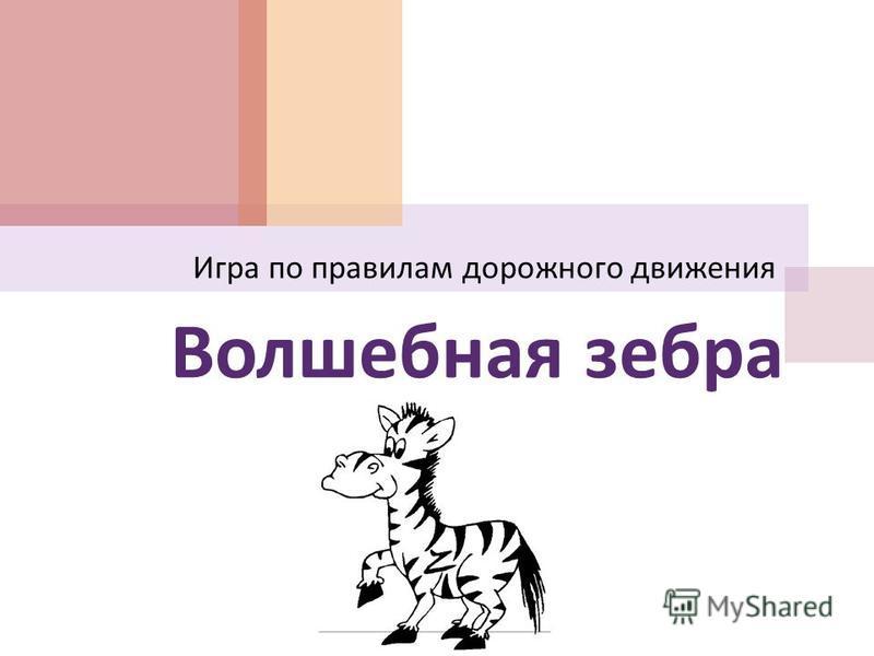 Волшебная зебра Игра по правилам дорожного движения