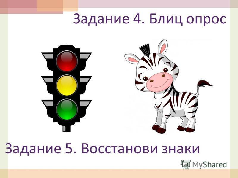Задание 4. Блиц опрос Задание 5. Восстанови знаки