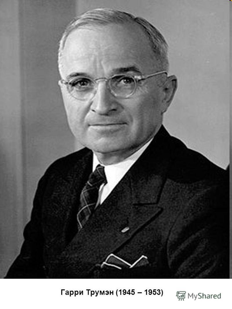Гарри Трумэн (1945 – 1953)