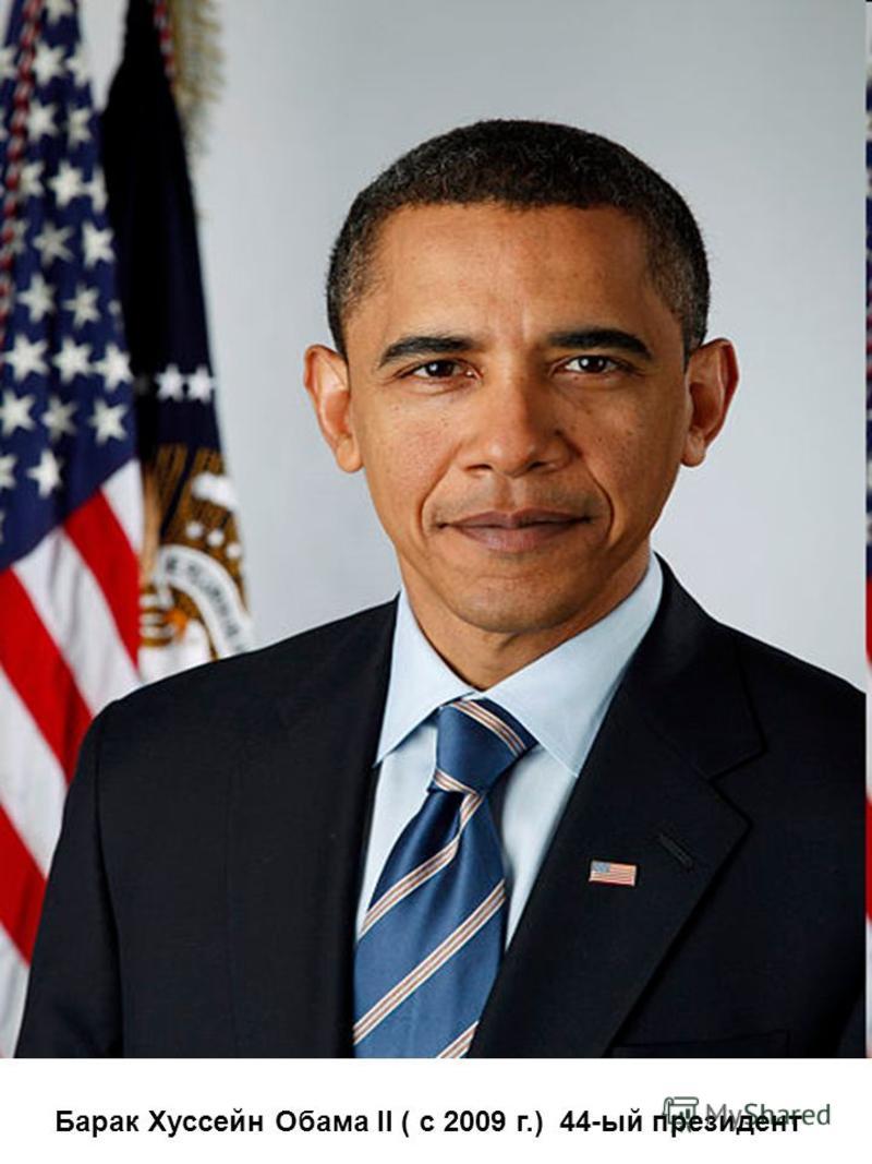 Барак Хуссейн Обама II ( с 2009 г.) 44-ый президент