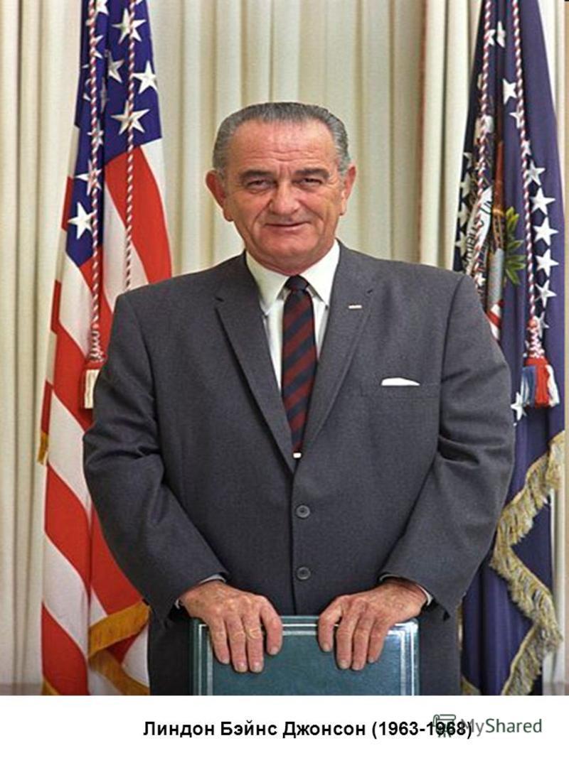 Линдон Бэйнс Джонсон (1963-1968)