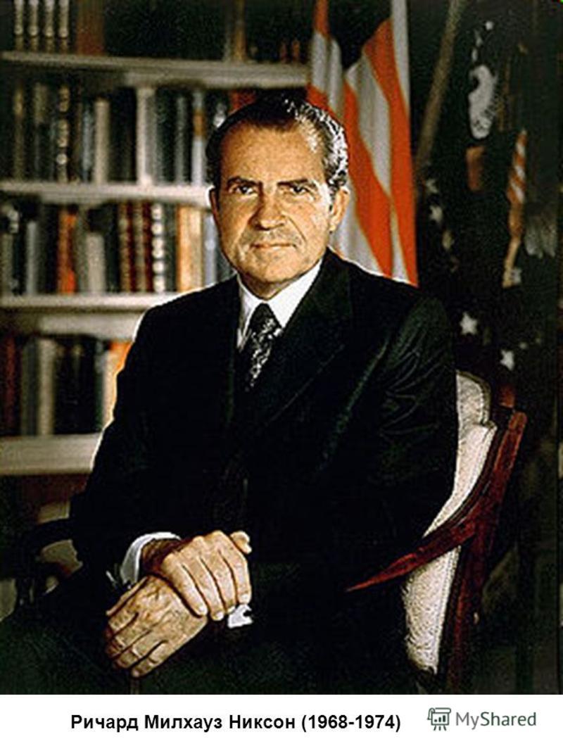 Ричард Милхауз Никсон (1968-1974)