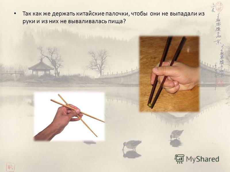 Так как же держать китайские палочки, чтобы они не выпадали из руки и из них не вываливалась пища?