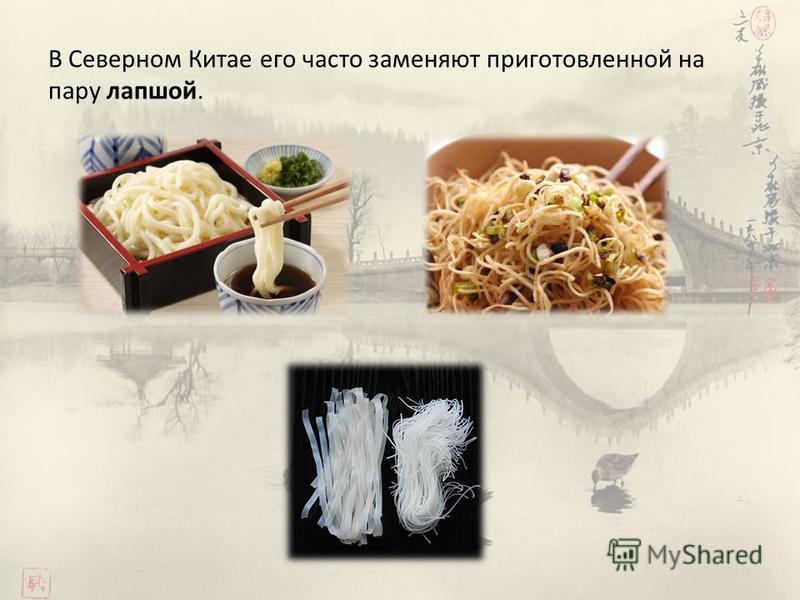 В Северном Китае его часто заменяют приготовленной на пару лапшой.