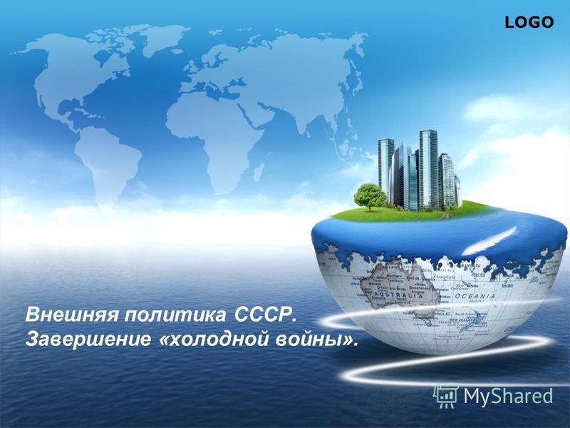 LOGO Внешняя политика СССР. Завершение «холодной войны».