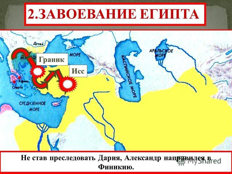 Исс Граник 2. ЗАВОЕВАНИЕ ЕГИПТА 1-я встреча Александра и Дария состоялась ок. г. Исса. Алек- сандр лично возглавил атаку македонской конницы Дарий струсил и бежал с поля боя. Македоняне захватили его семью-мать жену и 2-х дочерей. Не став преследоват