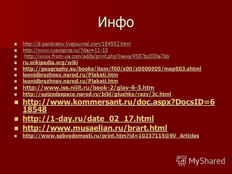 Инфо http://d-pankratov.livejournal.com/184552. html http://d-pankratov.livejournal.com/184552. html http://d-pankratov.livejournal.com/184552. html http://www.rusvopros.ru/?day=11-10 http://www.rusvopros.ru/?day=11-10 http://www.rusvopros.ru/?day=11