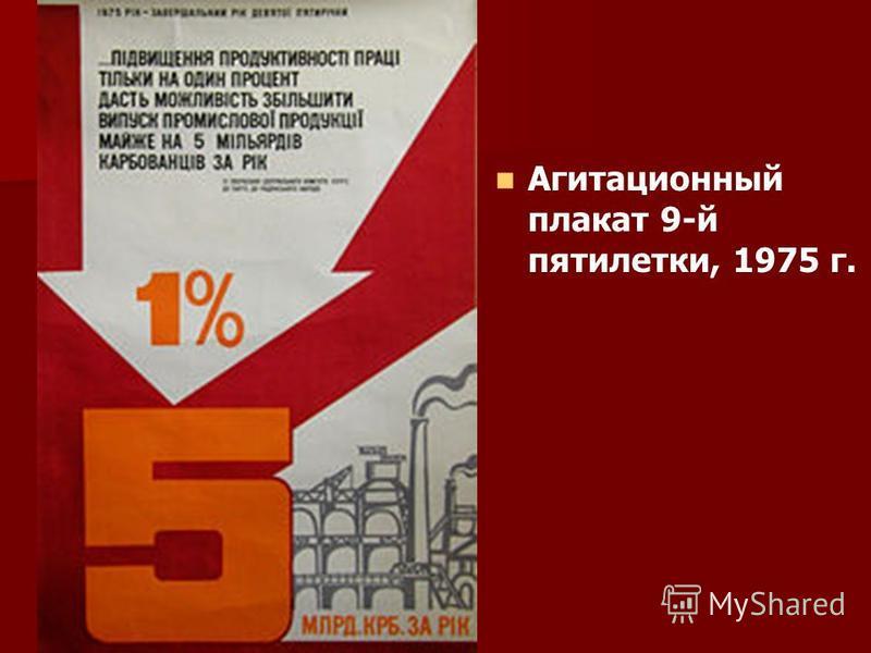 Агитационный плакат 9-й пятилетки, 1975 г.