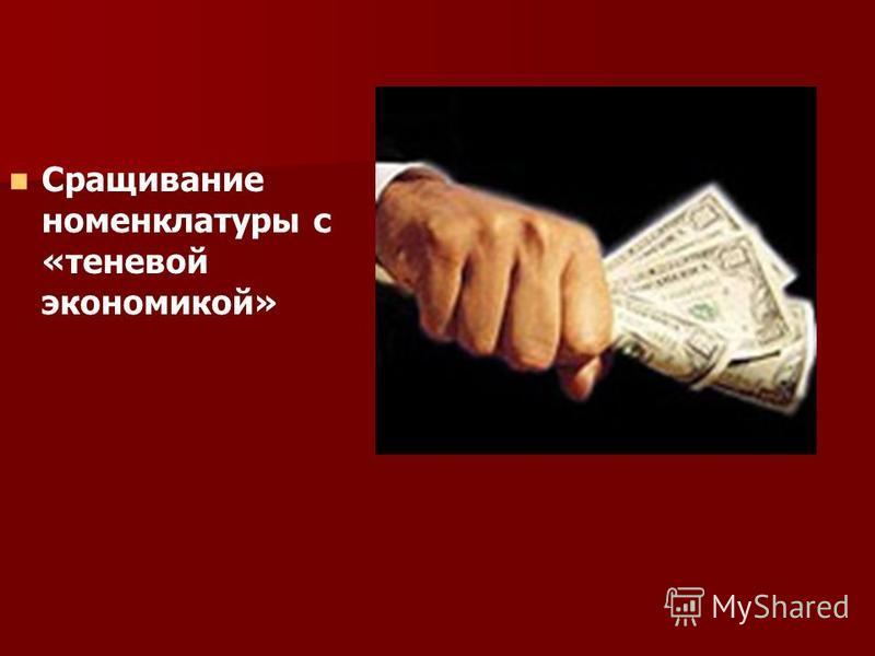 Сращивание номенклатуры с «теневой экономикой»