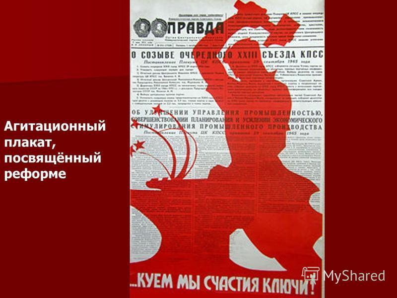 Агитационный плакат, посвящённый реформе