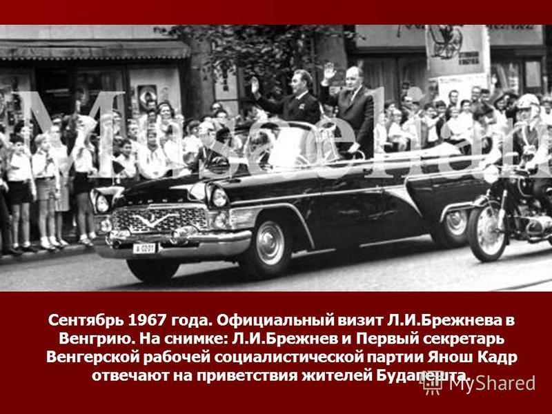 Сентябрь 1967 года. Официальный визит Л.И.Брежнева в Венгрию. На снимке: Л.И.Брежнев и Первый секретарь Венгерской рабочей социалистической партии Янош Кадр отвечают на приветствия жителей Будапешта.