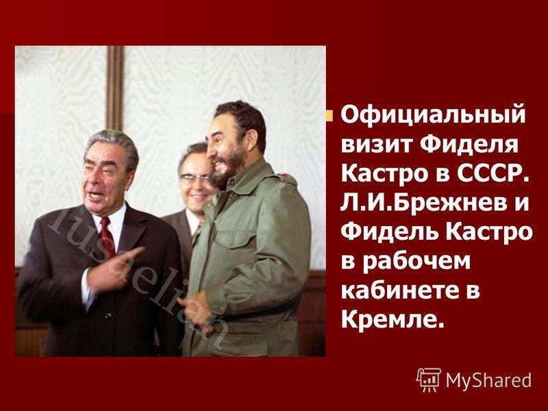 Официальный визит Фиделя Кастро в СССР. Л.И.Брежнев и Фидель Кастро в рабочем кабинете в Кремле.