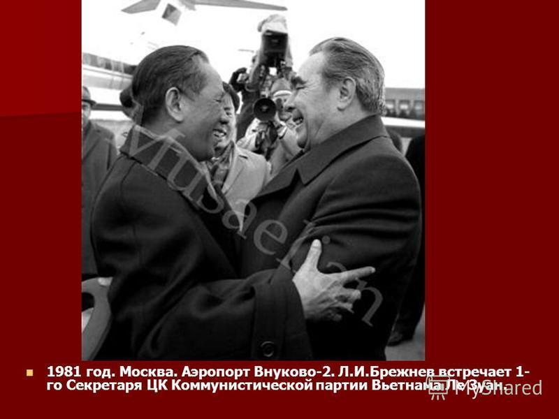 1981 год. Москва. Аэропорт Внуково-2. Л.И.Брежнев встречает 1- го Секретаря ЦК Коммунистической партии Вьетнама Ле Зуан.