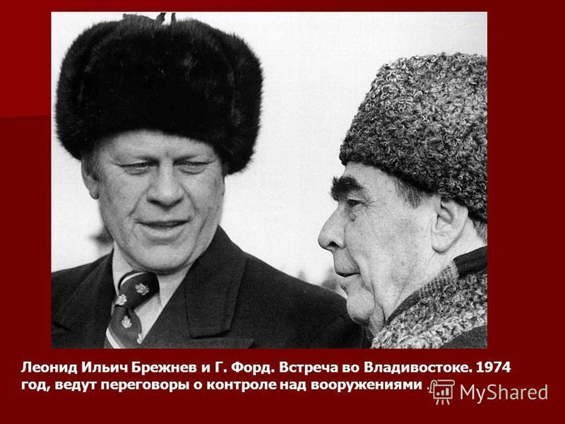 Леонид Ильич Брежнев и Г. Форд. Встреча во Владивостоке. 1974 год, ведут переговоры о контроле над вооружениями.