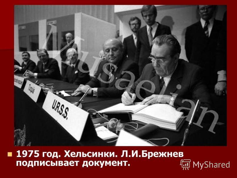 1975 год. Хельсинки. Л.И.Брежнев подписывает документ.