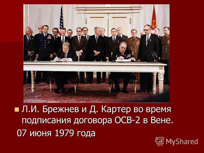 Л.И. Брежнев и Д. Картер во время подписания договора ОСВ-2 в Вене. Л.И. Брежнев и Д. Картер во время подписания договора ОСВ-2 в Вене. 07 июня 1979 года 07 июня 1979 года