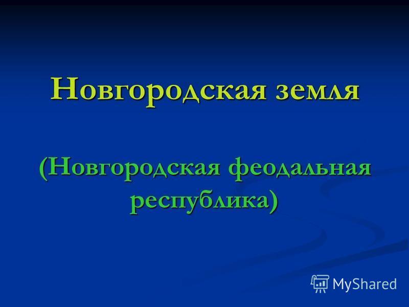 Новгородская земля (Новгородская феодальная республика)