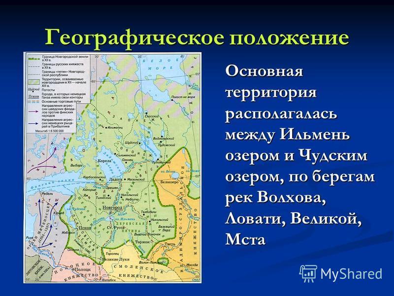Географическое положение Основная территория располагалась между Ильмень озером и Чудским озером, по берегам рек Волхова, Ловати, Великой, Мста