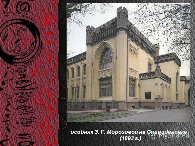 особняк З. Г. Морозовой на Спиридоновке (1893 г.)