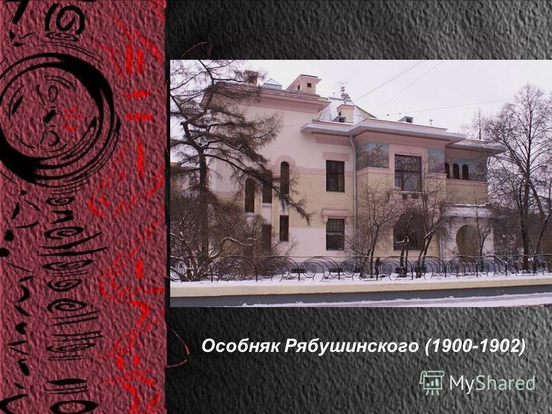 Особняк Рябушинского (1900-1902)