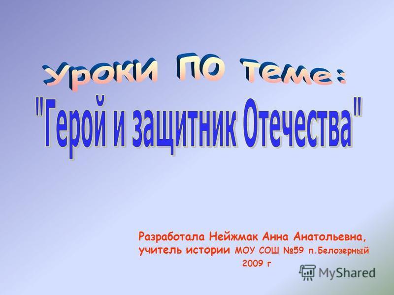 Разработала Нейжмак Анна Анатольевна, учитель истории МОУ СОШ 59 п.Белозерный 2009 г