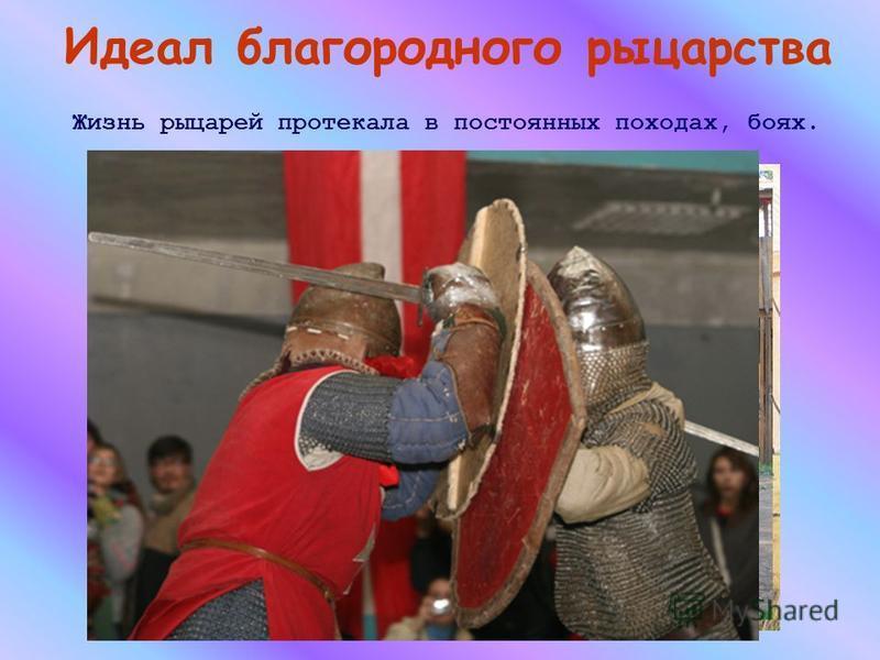 Идеал благородного рыцарства Жизнь рыцарей протекала в постоянных походах, боях.
