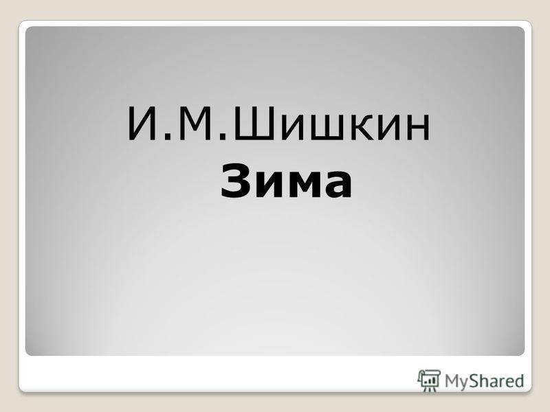 И.М.Шишкин Зима