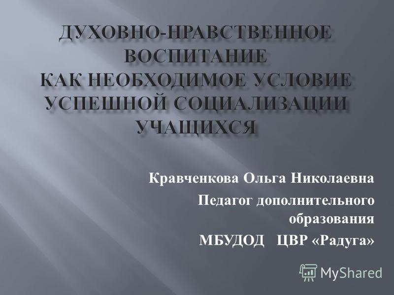 Кравченкова Ольга Николаевна Педагог дополнительного образования МБУДОД ЦВР « Радуга »