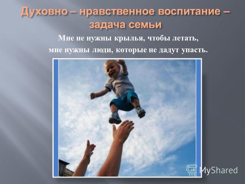 Мне не нужны крылья, чтобы летать, мне нужны люди, которые не дадут упасть.