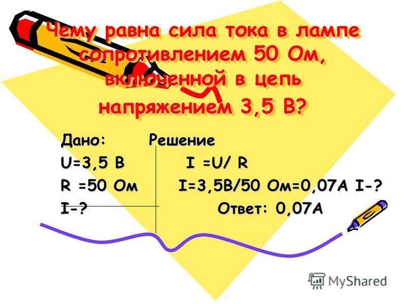 Каким сопротивлением обладает резистор, если при напряжении 12 В и силе тока в ней 0,5 А? Каким сопротивлением обладает резистор, если при напряжении 12 В и силе тока в ней 0,5 А? Дано: Решение U=12 B R=U/I I=0,5 A R=12B/0,5A=24 Oм R-? Ответ: 24 Ом