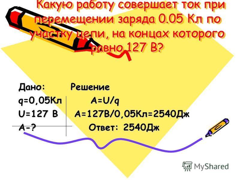 Какой заряд проходит по проводникам за 2 мин при силе тока 3 А? Какой заряд проходит по проводникам за 2 мин при силе тока 3 А? Дано: Решение t=2 мин q=I*t I=3 A q=3A*120c=360 Кл q-? Ответ: 360 Кл