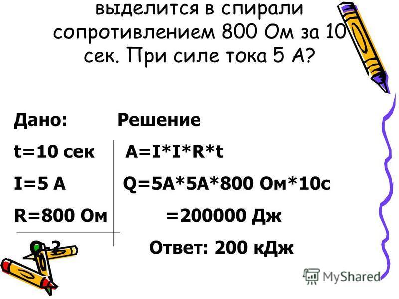 Найдите работу тока в резисторе сопротивлением 20 Ом за 3 мин, если сила тока 100 мА? Дано: Решение t=3 мин А=I*I*R*t I=100 м A А=О,1A*0,1А*20 Ом*180c R=20 Ом =36 Дж А-? Ответ: 36 Дж Ответ: 36 Дж