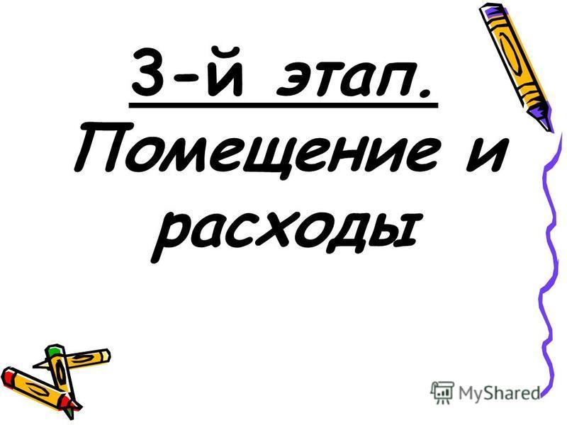 «СУПЕР»